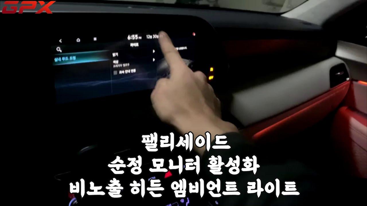 [용인GPX]팰리세이드 순정 엠비언트 활성화 비노출 히든 아크릴 타입