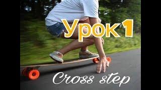 LONGBOARDING cross step КАК ДЕЛАТЬ longboard dancing 1 урок