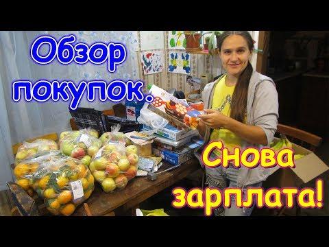 Обзор покупок. Иркутск. Зарплата. (11.18г.) Семья Бровченко. - Видео онлайн