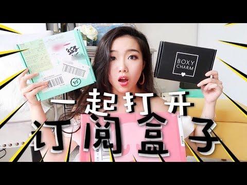 🔥很火的Subscription box到底值不值?? 三家人气订阅盒子开箱测评!| Boxy Charm, Kira Kira , Wowbox