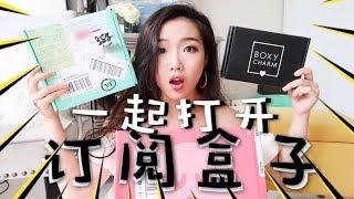 🔥很火的Subscription box到底值不值?? 三家人气订阅盒子开箱测评!| Boxy Charm, Kira Kira , Wowbox thumbnail
