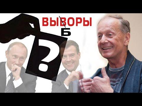 Михаил Задорнов. Итоги выборов, коррупция, пропаганда и антинародная политика