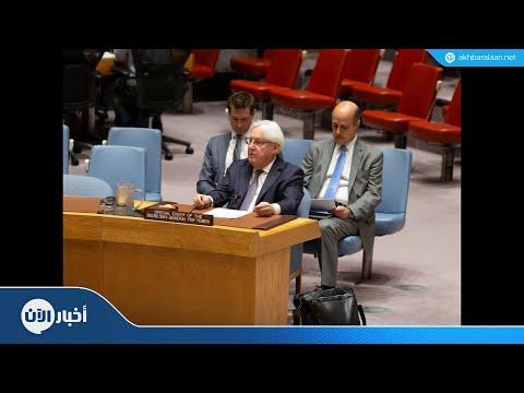 غريفيث: وثيقة لوقف النار ودعم الحل السياسي في اليمن  - نشر قبل 6 ساعة