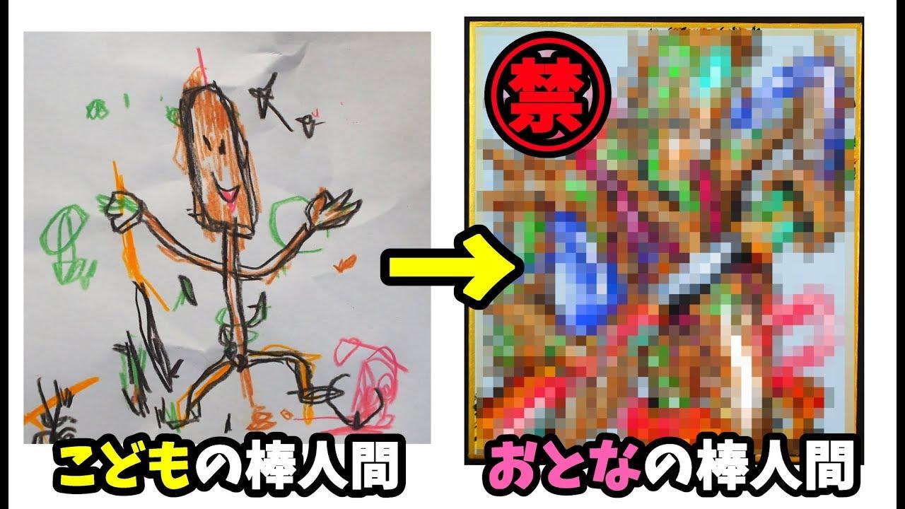 衝撃イラストこどもの棒人間を本気で描きなおした結果 Youtube