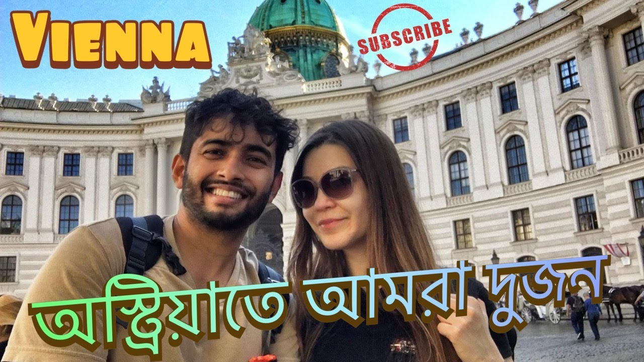 [ENG SUB] ভিয়েনাতে কিছুক্ষন | Vienna, Austria | Shehwar & Maria | Exclusive Vienna Home Video | 2020