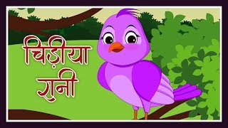 Chidiya Rani Badi Sayani | Hindi Nursery Rhyme For Children | Hindi Balgeet