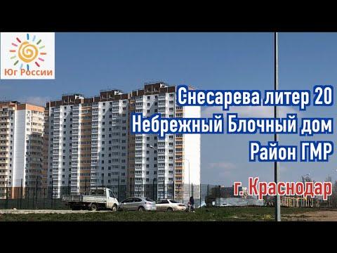 Снесарева литер 20 |  Новостройки Краснодар | Небрежный Блочный дом | Блог Андрей Артемов