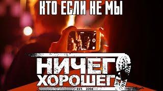 Ничего Хорошего - Кто если не мы (live 1.12.18 PTZ)