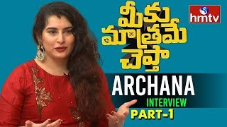 Actress Archana Interview | Meeku Matrame Chepta | Part -01 | hmtv