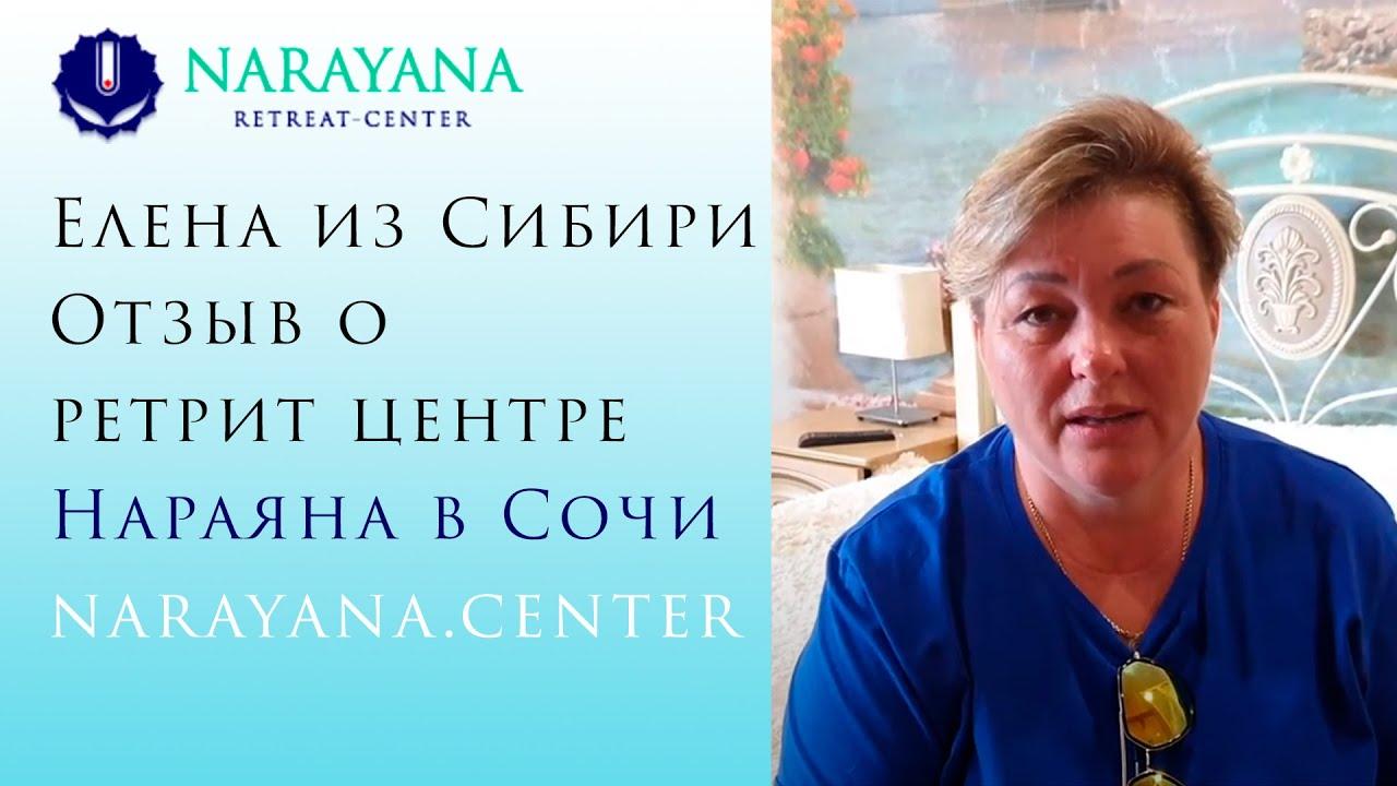 Елена из Сибири о ретрит центре Нараяна в Сочи