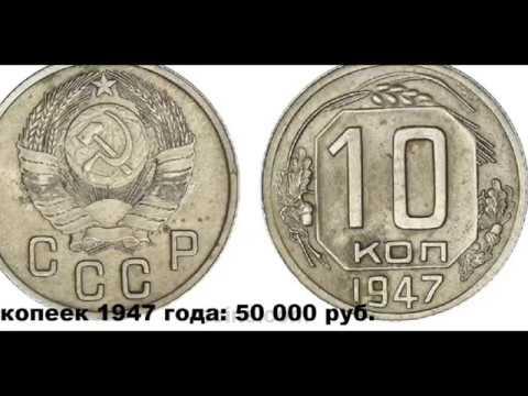 Самые дорогие цены на монеты СССР 1921-1958 годов