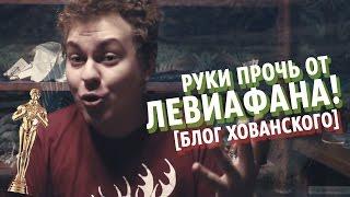 РУКИ ПРОЧЬ ОТ ЛЕВИАФАНА! [Блог Хованского]