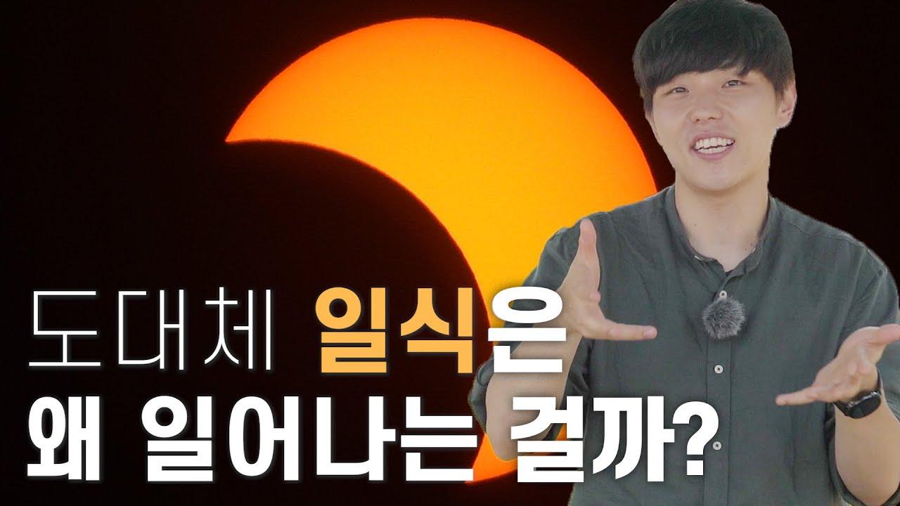 도대체 일식은 왜 드물게 일어날까? | 태양이 달에 가려지는 환상적인 경험! 일식 이야기 | 1일 1쿠키 EP 외전