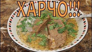 ХАРЧО!!! Настоящий грузинский суп из говядины!