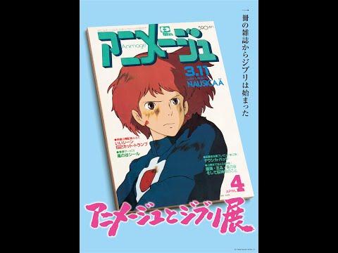『「アニメージュとジブリ展」 一冊の雑誌からジブリは始まった』を取材
