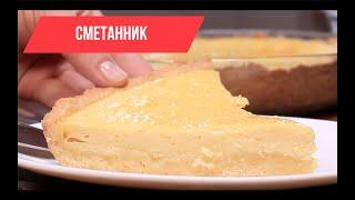 Быстрый и легкий рецепт классического сметанника | Сладкий пирог со сметаной