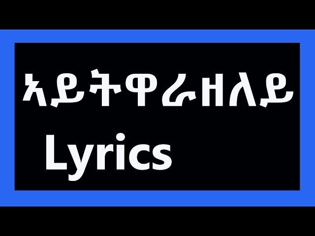 Eritrean music by Tesfay Mengesha - Aytiwarazeyley - ኣይትዋራዘይለይ ብ ተስፋይ መንገሻ