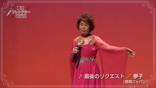 夢子 - 最後のリクエスト