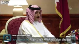 مصر العربية | انطلاق محادثات رسمية بين وزيري خارجية قطر وإثيوبيا في أديس ابابا
