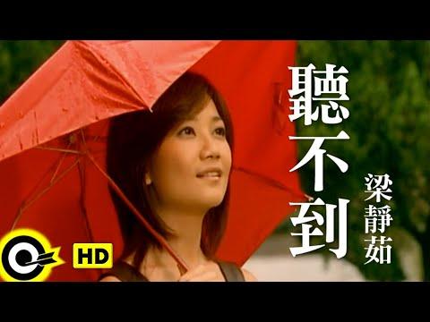 梁靜茹 Fish Leong【聽不到 Can't Hear】Official Music Video