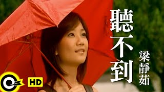 梁靜茹 Fish Leong【聽不到 Can't Hear】Official Music Video thumbnail