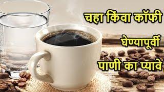चहा किंवा कॉफी घेण्यापूर्वी पाणी का प्यावे