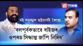 AASU opposes BJP government's decision to name colleges after Deen Dayal Upadhyay in Assam