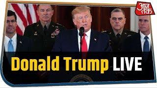 Iran की 'बदला स्ट्राइक' पर Donald Trump Live, अब America क्या एक्शन लेगा ?