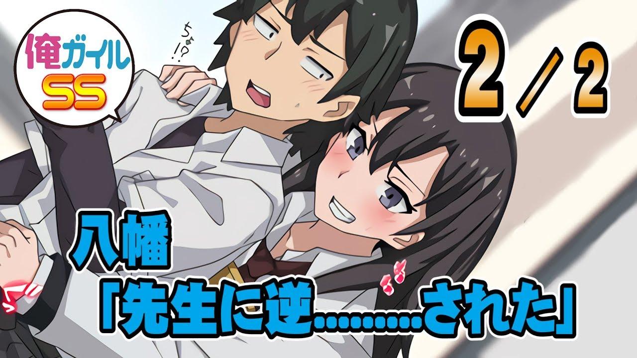 俺ガイルSS 八幡「先生に逆……された」 2/2 #1