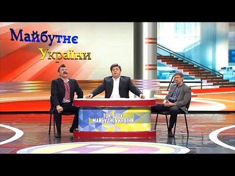 Будущее Украины после