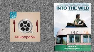 Кинопробы 1: В диких условиях / Into the Wild
