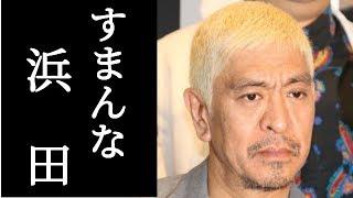 松本人志が「〇〇が大嫌い」と相方浜田雅功に対する批判めいた発言をワ...