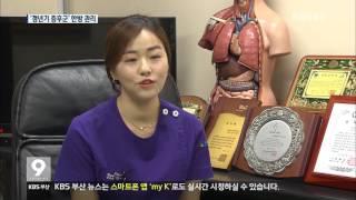 160520 KBS뉴스박은영 여성 갱년기 증후군 한방치…