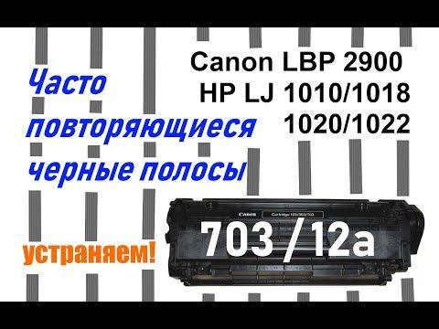 Canon Lbp 2900, HP LJ 1010/1020/1018, черные поперечные полосы (картридж 703/12a)