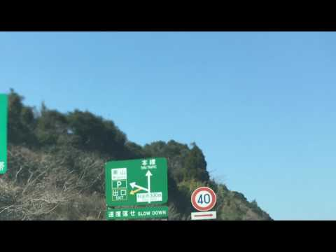 南九州西回り自動車道 美山IC(...