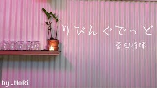 Living Dead(りびんぐでっど) - ?? ???(菅田将暉)_cover by MoRi