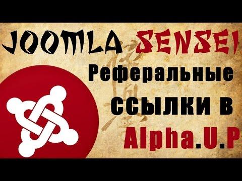 83.Реферальные ссылки в AlphaUserPoints | Joomla