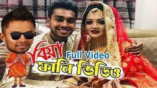 ক্রিকেট পাড়ায় বিয়া | Mehedy Miraz vs Sabbir Rahman | Bangla Funny Video 2019 | Sports Talkies