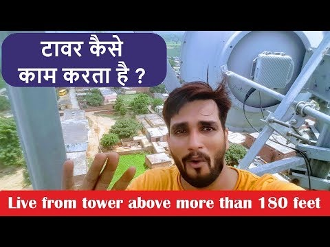 How Mobile Tower Works? First Time, Mobile Tower Equipments From Top On The Tower ? | Hindi