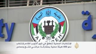 فتح باب الترشح للانتخابات المحلية بغزة والضفة