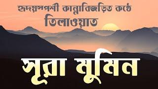 Quran Bangla Translation - 40.Sura Al Mu