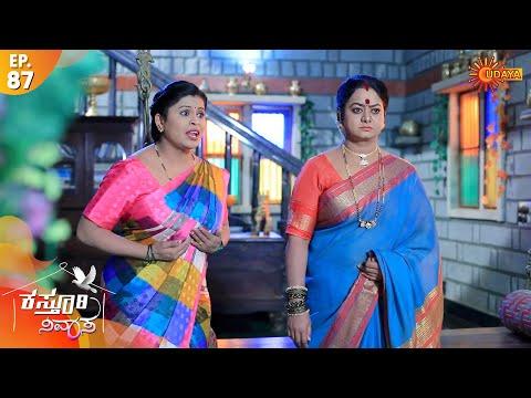 Kasturi Nivasa - Episode 87 | 18th Dec 19 | Udaya TV Serial | Kannada Serial