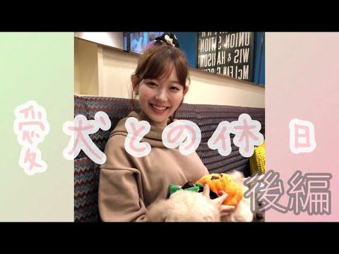 【ドッグラン、ランチ】愛犬と過ごす休日【お買い物】後編