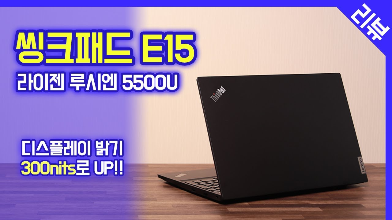 Download 레노버 씽크패드 E15 실사용 리뷰 / 라이젠 루시엔 5500U