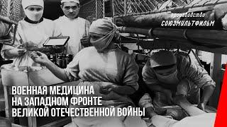 Военная медицина на Западном фронте Великой Отечественной Войны (1942) документальный фильм