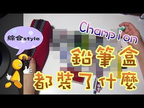 【棋樂玩文具】5分鐘看完《Champion鉛筆盒》內容物解析
