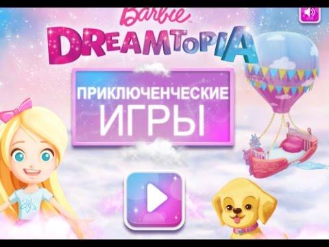 Barbie Dreamtopia - игры Приключения Барби
