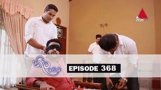 Neela Pabalu | Episode 368 | 09th October 2019 | Sirasa TV Thumbnail
