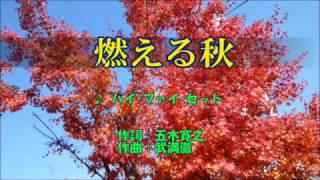 ハイ・ファイ・セット1978年リリースの「燃える秋」を歌ってみました。