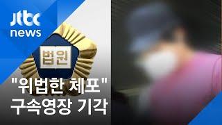 """법원 """"주거 평온 보호""""…피해자 """"가해자 보호에 분노"""" / JTBC 뉴스ON"""